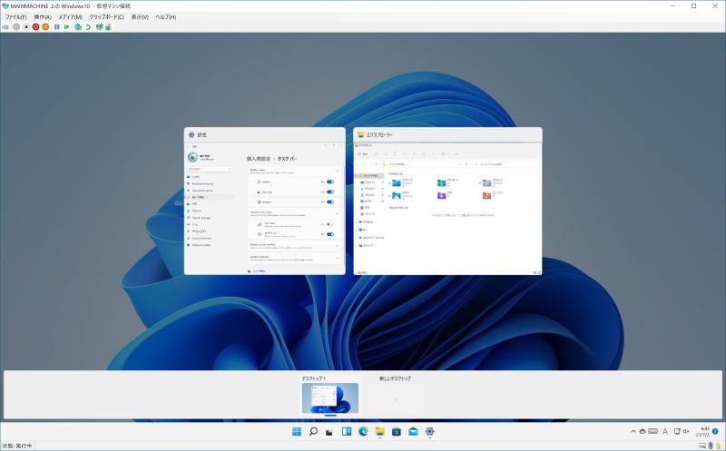 角丸はスタートやタスクビュー、アプリのウィンドウなどに採用されている。画面の環境ではアプリのみ角丸ではない