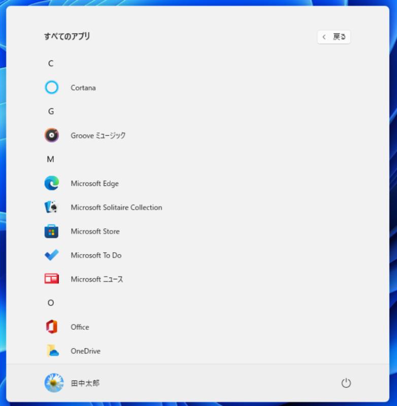 スタートメニュー。通常はピン留めされたアプリとおすすめ(最近使ったファイル)を表示。全てのアプリは右上から切り替える