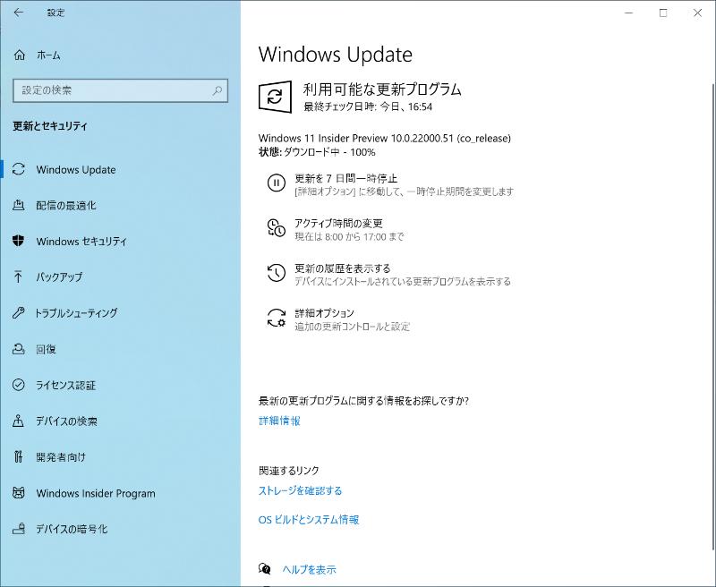Windows Insider Programの設定