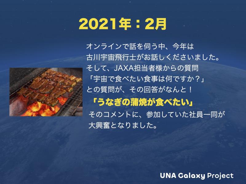 古川宇宙飛行士の「うなぎの蒲焼を食べたい」の言葉に大興奮
