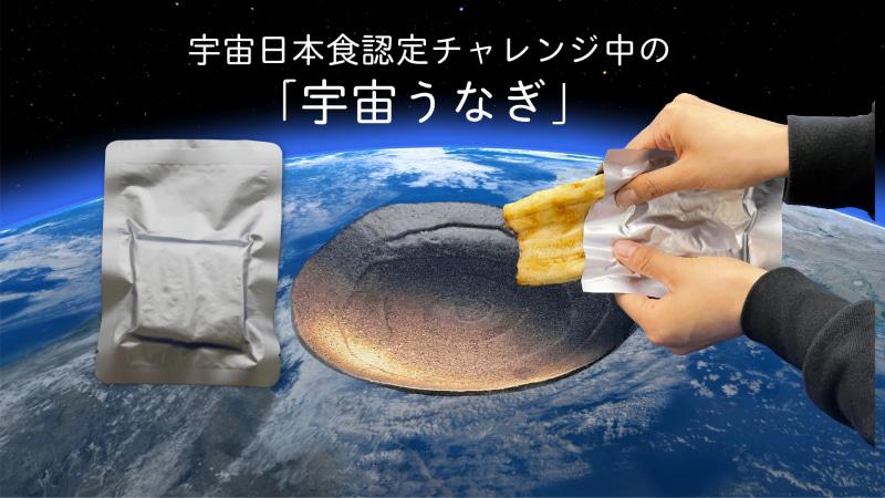 うなぎの蒲焼の宇宙日本食化を目指す