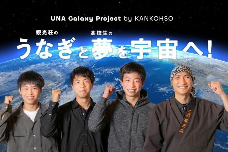 長野県松本工業高校の学生たちと気球打ち上げを目指す