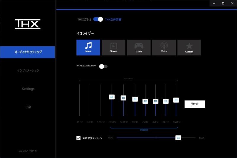 インストールされているTHX Spatial Audio For PCsを使えば、立体音響のオン/オフや、音源に応じたMusicやVoiceなどの音響モード、搭載スピーカーの対応範囲内での周波数特性の変更、再生コンテンツごとの音量の均等化などを設定できる