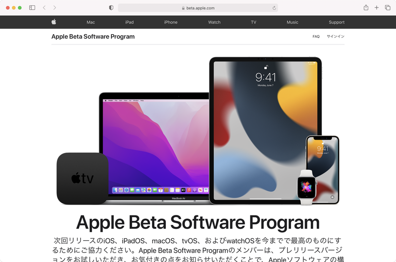 Apple Beta Software ProgramではMontereyのほか、同じく今秋正式リリース予定のiOS 15、iPadOS 15、tvOS 15、watchOS 8のパブリックベータ版を入手できます