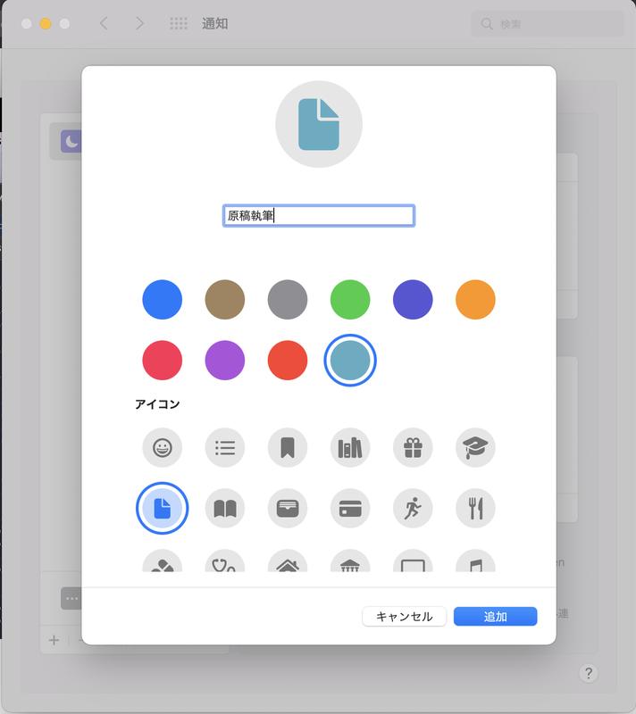 モードの名称を入力し、アイコンのカラーと種類を選択して[追加]ボタンをクリックします