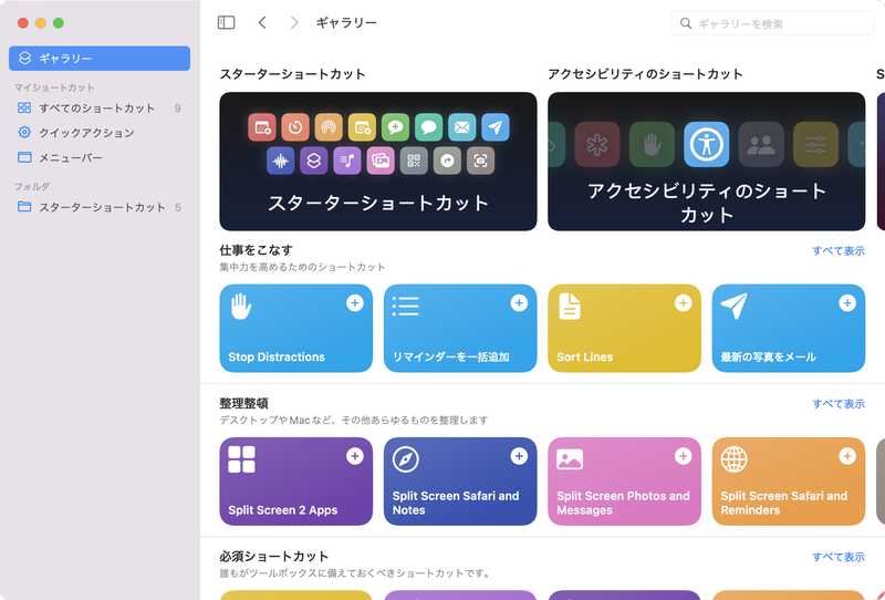 新しく追加された「ショートカット」は、iPadOSに搭載されているものと基本的な機能とインターフェイスが共通化されています