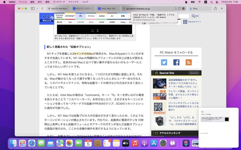 クイックメモを追加したWebページを開くと、デスクトップの右下に自動的にメモのサムネイルがポップアップします。ここからメモの内容を開くことができます