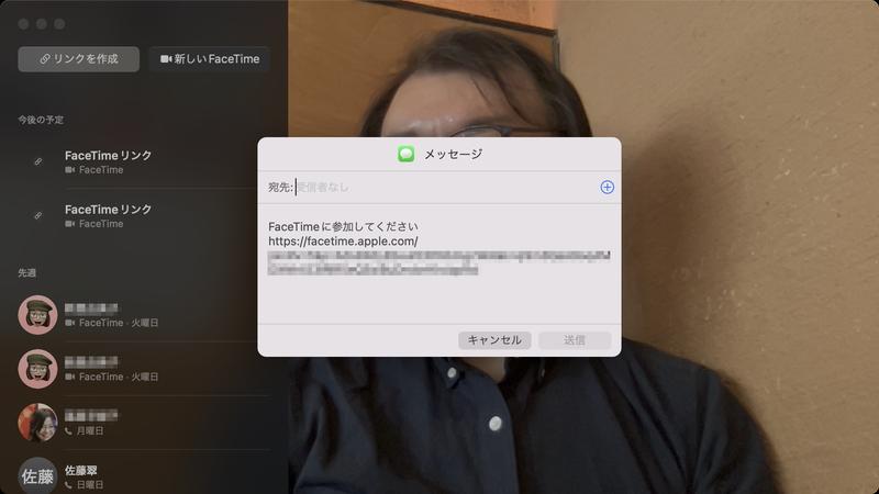 [リンクを作成]をクリックすることで、FaceTime通話に参加できるリンクを発行できます。これにより、WindowsやAndroidユーザーはWebブラウザ経由でログインなしにFaceTime通話に参加可能になります