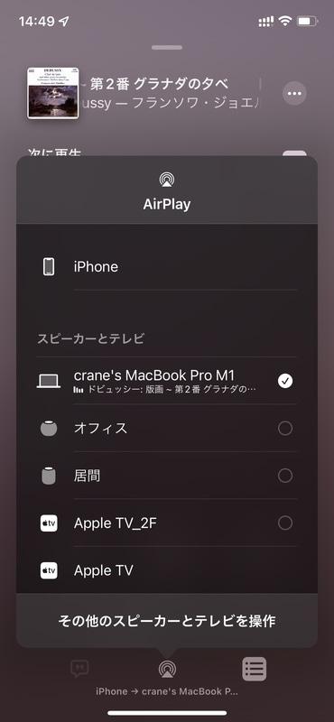 iOS 15のパブリックベータを搭載したiPhoneからAirPlayのメニューを表示すると、Monterey搭載のMacが表示されていることがわかります。これをタップすると、iPhoneの「ミュージック」で再生中の楽曲がMacから再生されます。Mac側でコントロールセンターを開くと再生中の楽曲が表示されるので、Mac側で再生操作することも可能です