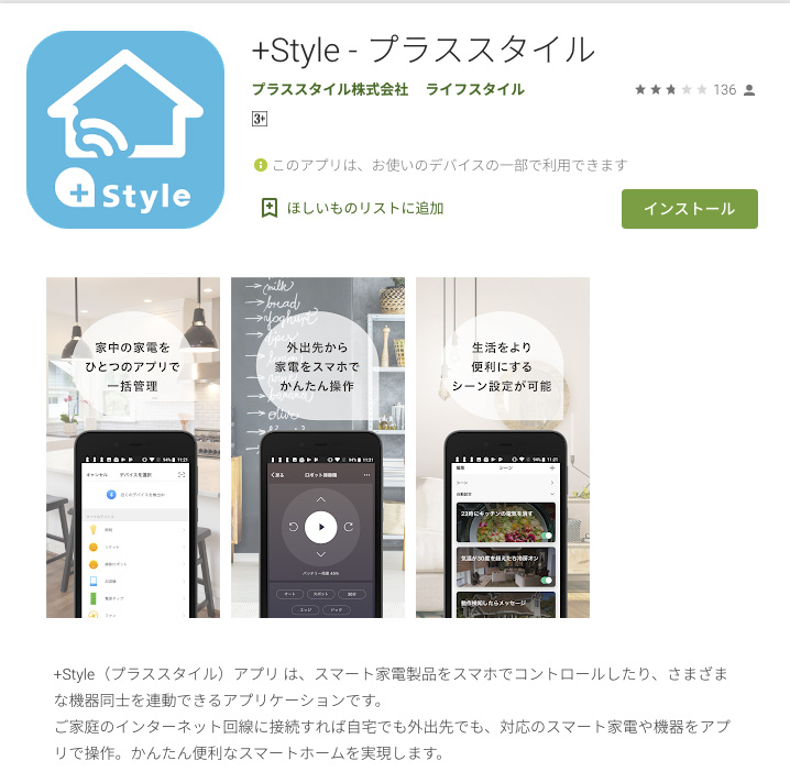 +Styleアプリ