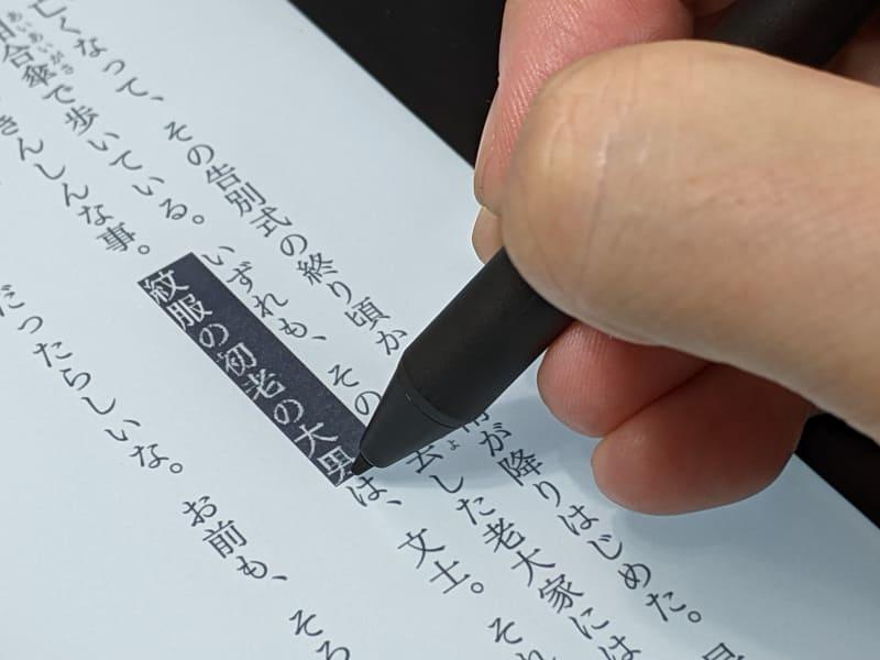 スタイラスペンの前ボタンを押しながらテキストをなぞることでハイライトを追加できる