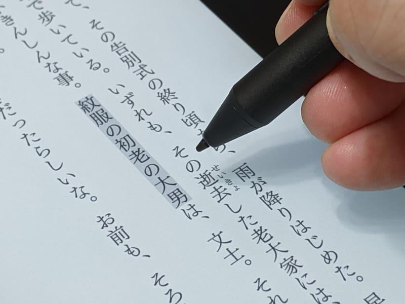 ペンを離すと範囲が確定する