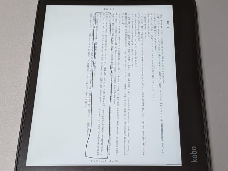 そればかりかその章の中の全ページにこの表示が出現する