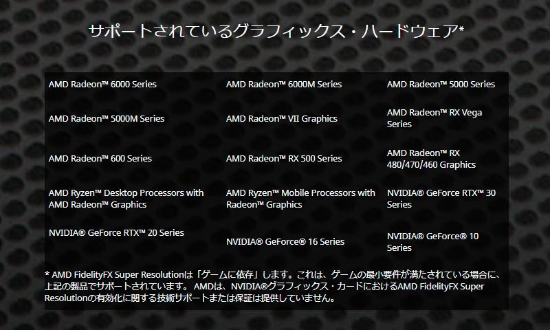 FSR対応GPUの一覧。新旧RadeonやRyzen APUのほか、NVIDIAのGPUでも利用できる