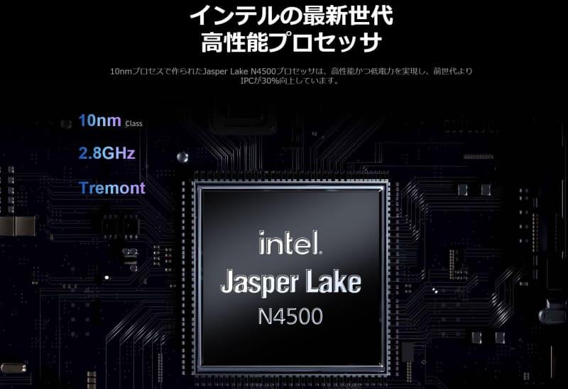CHUWIのホームページでもJasper Lake採用による性能向上が謳われている