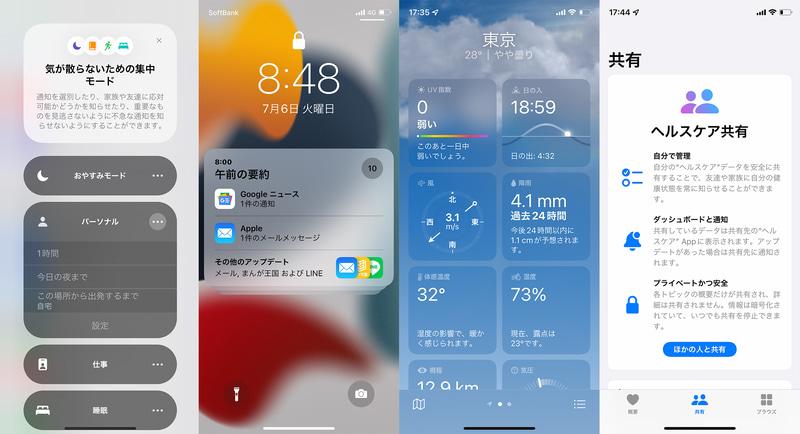 iOS 15/iPadOS 15の正式版は今秋リリース予定です。先行してパブリックベータ版の提供が始まりました