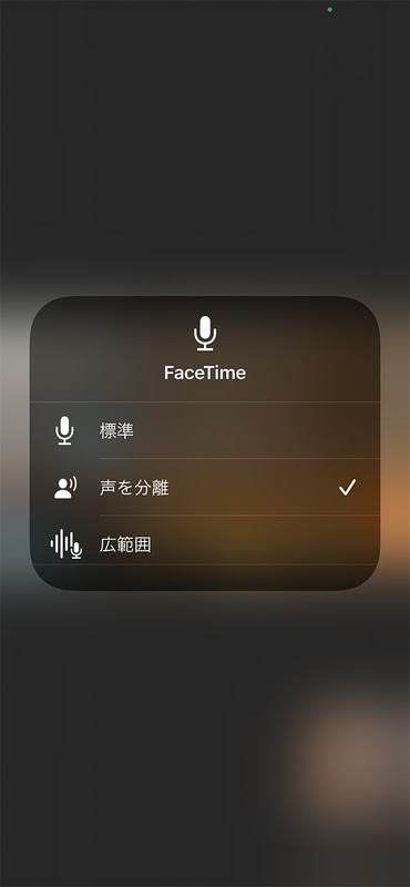声を分離する機能を使うには、FaceTime中にコントロールセンターを呼び出して[声を分離]を選択します。FaceTime上でオン/オフができないので少しわかりにくいですが、音は格段にクリアになりました