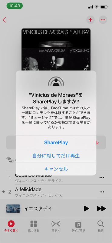 FaceTime通話中にApple Musicなどに切り替えて曲を再生しようとすると、 SharePlayをするかどうかを尋ねられます。[SharePlay]を選ぶと相手と共有されます