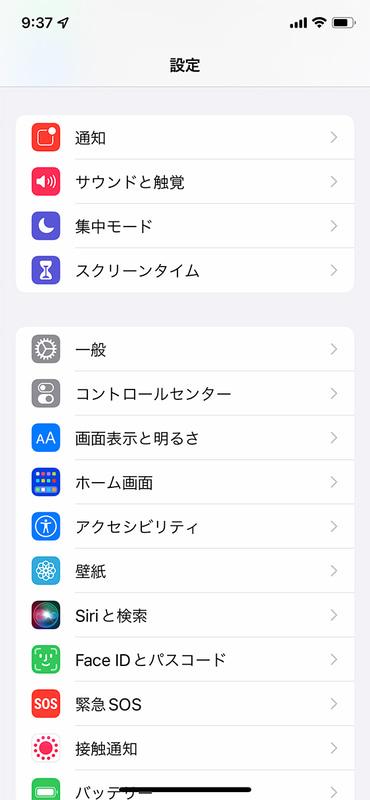 集中モードは「設定」アプリに新たに追加された[集中モード]のメニューからも設定が可能です