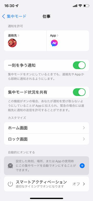 各集中モードの詳細設定画面です。上部の[通知を許可]欄で、通知を許可する相手やアプリを指定します