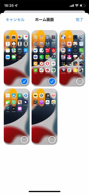 通知だけでなく、ホーム画面の表示を限定することもできます。他のアプリに気が削がれないよう、仕事中は画面の1枚目だけしか表示しないということが可能です