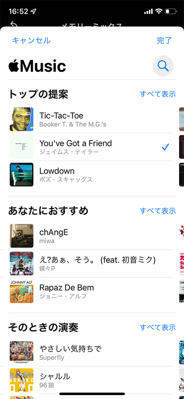 BGMはApple Musicの中から自由に選べます。利用にはApple Musicの加入が必要です