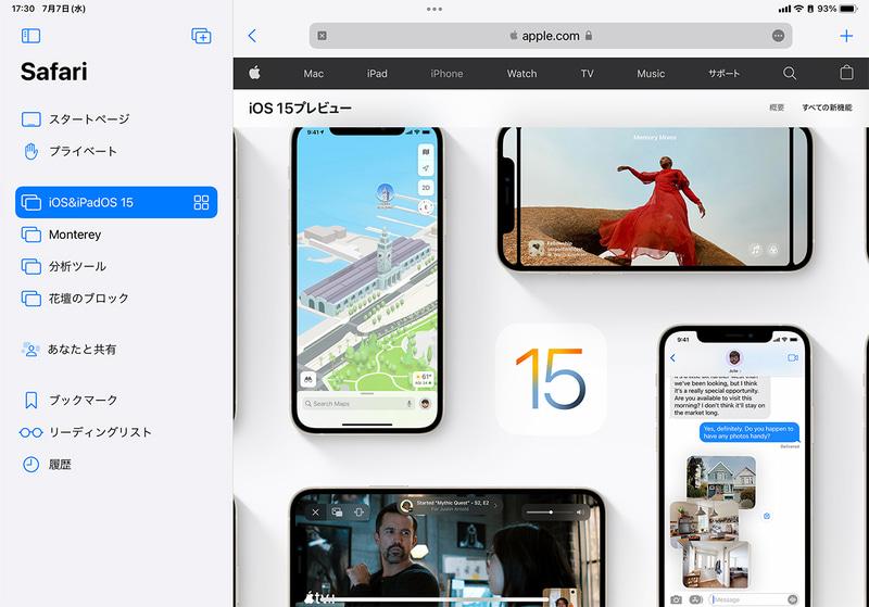 iPadOS 15のSafari。左側に並んでいるのがタブグループです。タブグループの内容はデバイス間で即座に同期されます
