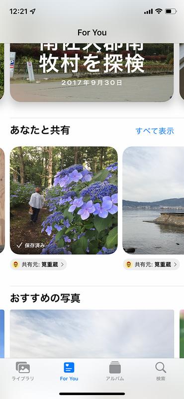 写真アプリに追加された[あなたと共有]エリア。同じ相手でも、日付が変わると別のマスで表示されます