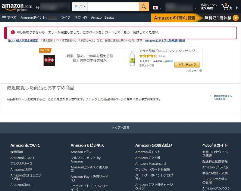 日本のAmazon