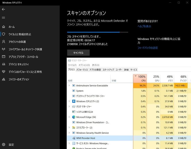 Windows 10のWindowsセキュリティを第11世代Coreプロセッサ上で実行しているところ、GPUに負荷がかかっていることが分かる