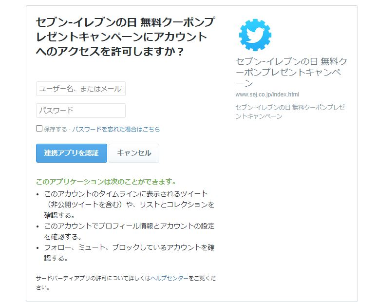 現在の権限は3つのみで、ツイートの投稿やダイレクトメッセージなどは除外された