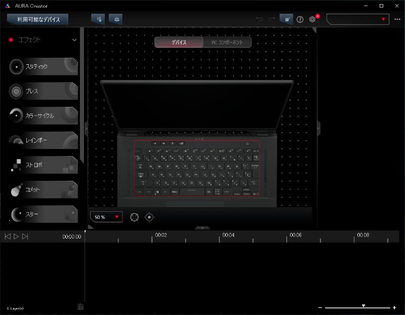 キーボードバックライトは「AURA Creator」でカスタマイズできる