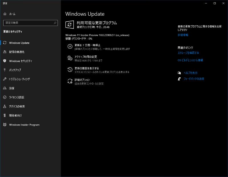 Windows UpdateにWindows 11 Insider Previewが表示されるのでアップデートを行なう