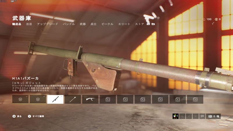 「武器庫」メニューではマルチプレイでキャラクターに装備させるための武器などが購入できる