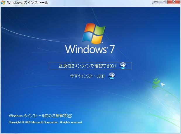 Windows 7 RCをドライブにセットし、setup.exeを起動すると、この画面が表示される