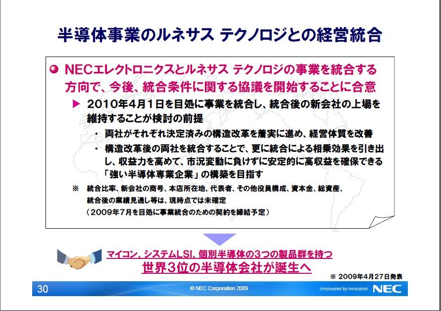 NECエレクトロニクスとルネサス テクノロジの経営統合。NECの5月12日付け決算説明会資料から