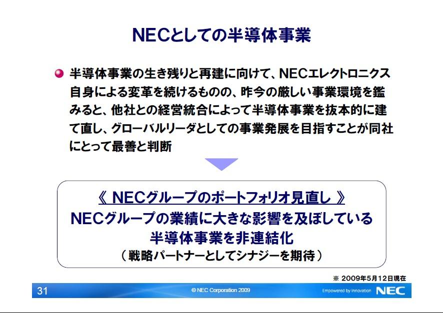 NECとしての半導体事業。事業ポートフォリオ見直しの一環として、半導体事業の非連結化を明記した。NECの5月12日付け決算説明会資料から