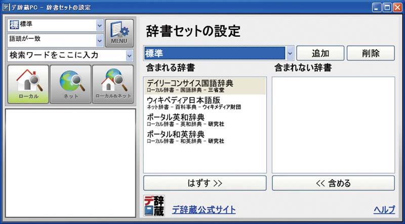 デ辞蔵PC