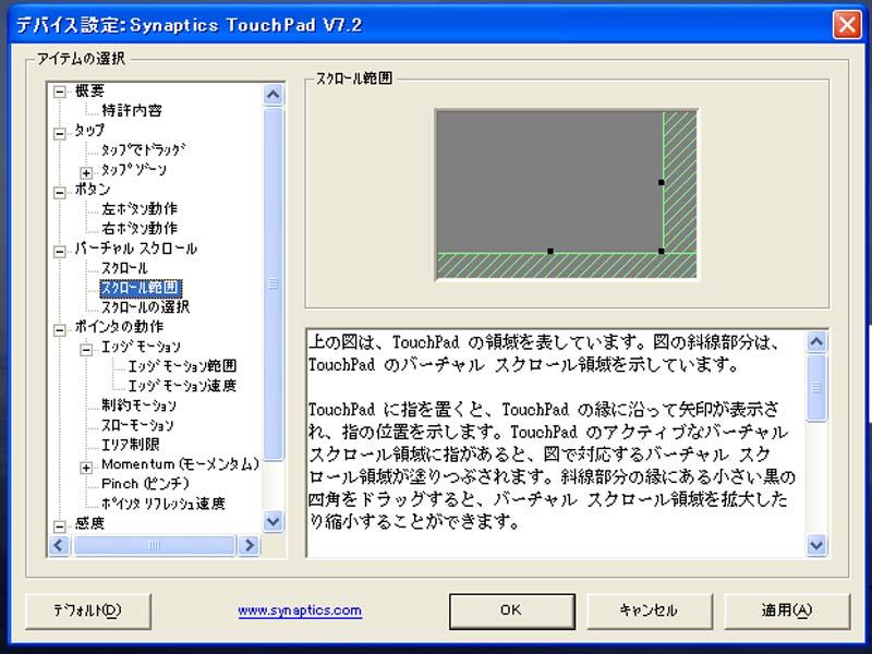 付属のソフトで、タッチパッドのスクロールエリアの調整やオン/オフなどを行なえる