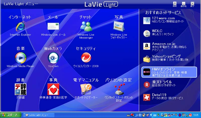 NEC独自のランチャーソフト「LaVie Lightメニュー」。初心者にはわかりやすい