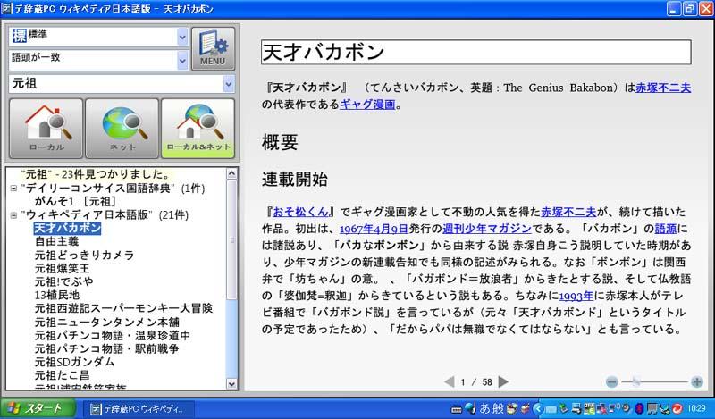ウィキペディア日本語版を利用して検索したところ