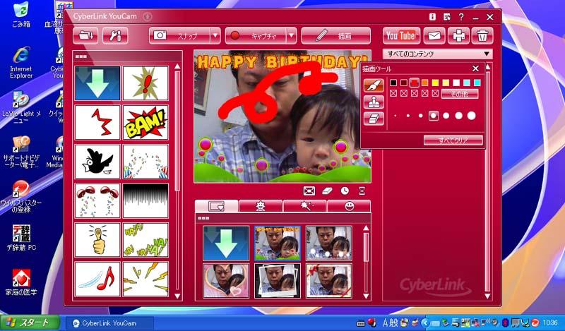 YouCam for NECでは、リアルタイム動画をフレームで飾ったり、描画ツールで落書きすることが可能