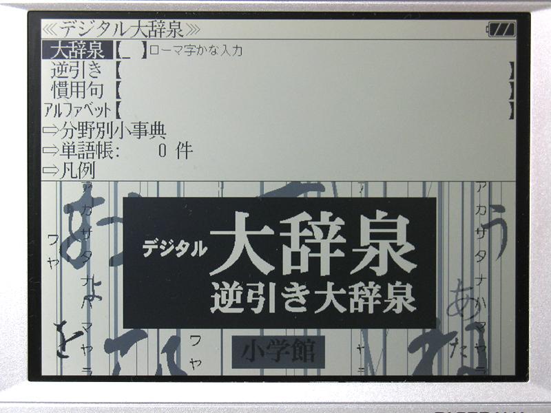 キーボード上部ファンクションキーの「国語」は、1度押すとデジタル大辞泉、2度押すと新漢語林が呼び出される