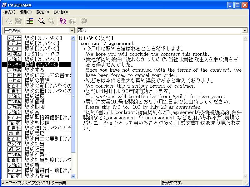 PCにインストールした専用ソフトウェアで「契約」という単語を検索したところ。表示されたテキストはコピー&ペーストでメールなどに引用することが可能