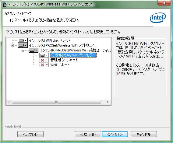 【図1】PROSet Utilityのインストール時、必ずカスタムセットアップを選び、MWTを明示的にインストールする