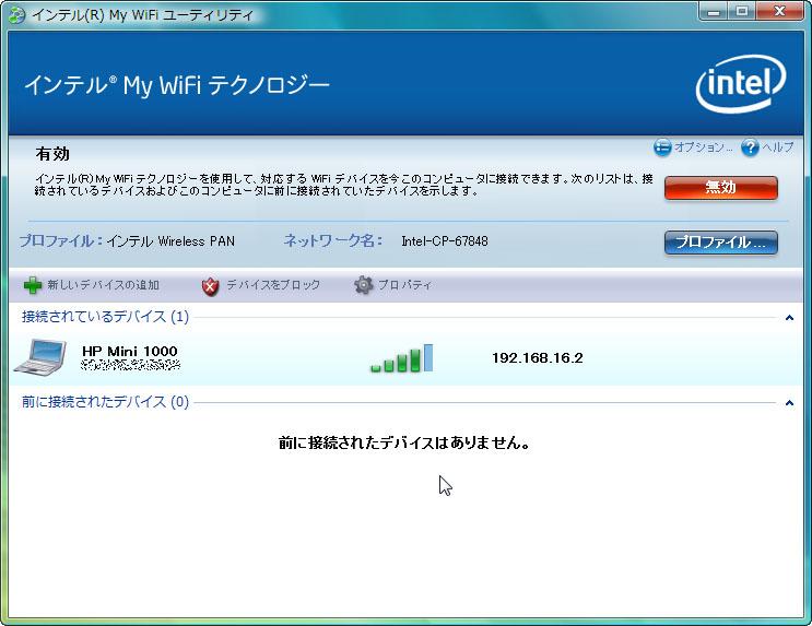 【図5】MWTのPANに接続されたMini 1000。アイコンと名前は自動的に割り当てられたものでなく、筆者がプロパティで設定したもの。名前の下には本来はMACアドレスが表示されている