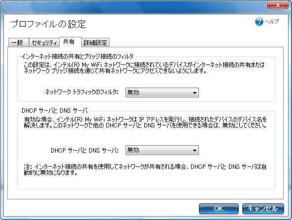 【図6】PANのプロファイルで、フィルタを無効にして、インターネットアクセスの共有を可能にする