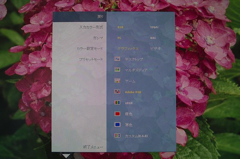カラーの設定。筆者はデスクトップではAdobeRGBに設定している