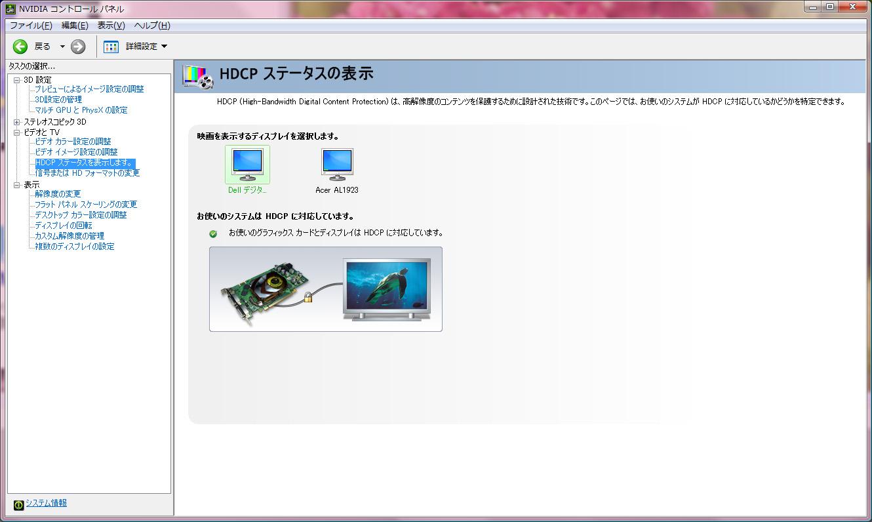 WQUXGAの解像度でも、ドライバ上ではHDCP対応として認識される
