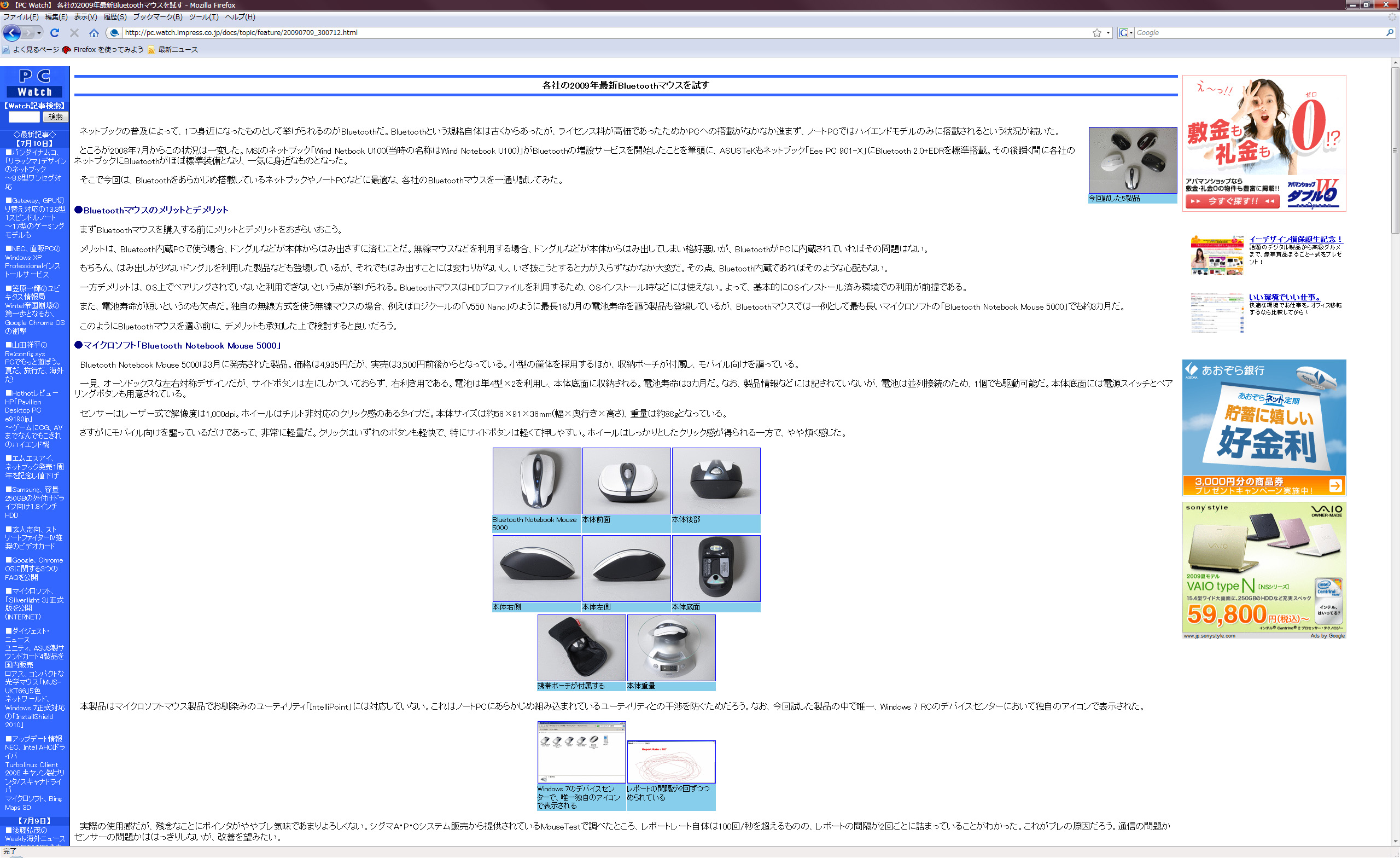 Webブラウザを最大化してPC Watchの記事を表示させたところ。大抵の段落が1行で表示される